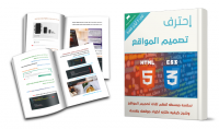 كتاب quot; إحترف تصميم المواقع بلغتى Html5 amp; Css3 quot;