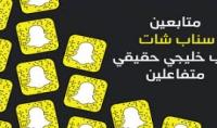 زيادة متابعين سناب شات عرب حقيقيين