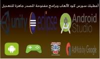 كود سورس مفتوح لأي تطبيق تريده فقط ب 5 $