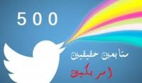اضافة 500 متابع تويتر حقيقي امريكي فوريا