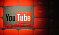 إضافة 250 مشترك لقناتك على اليوتيوب