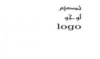 تصميم شعارات لوجو