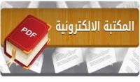 جلب أي كتاب من الكتب العظيمة بنسخة إلكترونية.