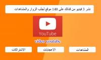 نشر اي فيديو في قناتك على اكثر من 160 موقع فيديو