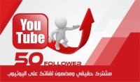 100مشترك يوتيوب 100مشاهدة مجاني حقيقيه100%