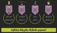 تصميم شعار مميز احترافي جذاب