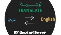 بترجمة 800 سطر مقابل 5 دولارات من الانجليزية الي العربية او العكس خلال يوم