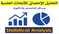 التحليل الإحصائى للأبحاث العلمية ورسائل الماجستير والدكتوراه ببرنامج SPSS