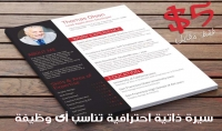 كتابة و ترجمة سيرة ذاتية احترافية بالمعايير العالمية