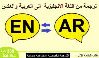 ترجمة من الانجليزية الى العربية والعكس مقابل 5$