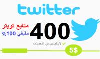 400 لايك عربي خليجي لحسابك   تويتر   Twitter