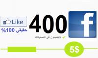 400 لايك عربي   أجنبي حقيقي لصفحتك في فايسبوك Facebook