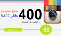 إضافة 400 متابع  إنستغرام  حقيقيين ومتفاعلين 100%