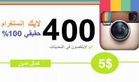 إضافة 400 لايك   عربي خليجي   حقيقي عالي الجودة لصورك فى انستغرام