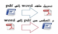 تحويل ملفات Word إلى PDF والعكس من PDF إلى Word بإحترافية وبدون أخطاء
