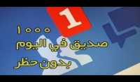 باضافة 1000صديق وصديقة اجانب علي الفيس بوك