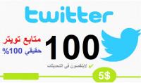 100 متابعة من حسابات حقيقية ومتفاعلين 100% لهم صور وتغريدات   خليجيين وعربيين