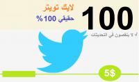 لفترة محدودة 100 لايك من حسابات حقيقية ومتفاعلين 100% لهم صور وتغريدات خليجيين وعربيين وضمان عدم النقصان
