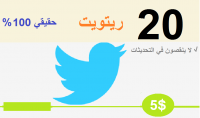 سأقوم بعمل 20 ريتويت لتغريدتك على تويتر Twitter من حسابات خليجي عربي نشطة ومغعله لاشخاص حقيقين 100%