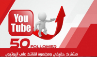 50 مشترك حقيقي ومضمون لقناتك على اليوتيوب حقيقيين 100% ومتفاعلون