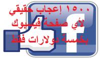 1500 إعجاب حقيقي لأي صفحة فيسبوك