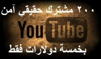 200 مشترك حقيقي آمن لأي قناة علي اليوتيوب