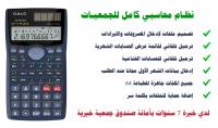 نظام محاسبي كامل للجمعيات