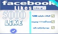 احصل على 5000 معجب حقيقي 100%
