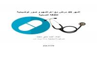 أشهر 40 مرض مع اعراضهم و صور توضيحية للثقافة الصحية