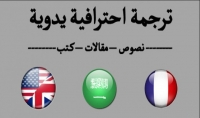 ترجمة احترافية للمقالات عربية فرنسية إنجليزية