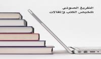 تفريغ صوتيات وفيديوهات باللغة العربية وتلخيص الكتب والمقالات