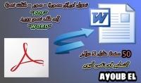 تحويل PDF  خط يدوى  صور  scan الي WORD أو العكس بكل اللغاة