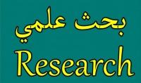 عمل بحوث علميه باللغه العربيه والانجليزيه