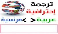 الترجمة لكم اللغة الفرنسية و باللغة العربية