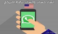 تفعيل الواتساب و الفايبر برقم أمريكي 2017