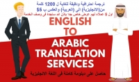 ترجمة احترافية ودقيقة ل 1200 من الانجليزية للعربية والعكس