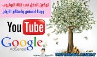 انشاء قناة علي اليوتيوب وتفعلها وربطها بادسنس واستلام الربح