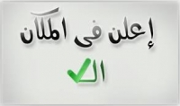 ساقوم بنشر اعلاناتك علي جروبات الخليج .