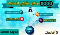 5000 الاف متابع لحسابك فى فيس بوك