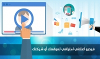 فيديو اعلاني لموقعك او قناتك او منتجك بالمعايير العالمية