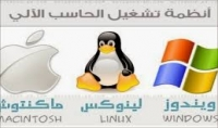 بحل جميع مشاكل نظام التشغيل ويندوز