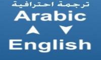 ترجمة من الإنجليزية إلى العربية وبالعكس .