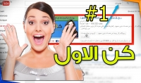 كلمات مفتاحية للفيديو الخاص بك لتصدر نتائج البحث
