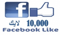 10.000 الف لايك فيس بوك مقبل 5 دولار فقط