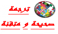 ترجمة كل المقالات و الكتب من اللّغة العربيّة الى جميع اللغات أو العكس