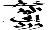 تحويل نصوص مكتوبة بخط البد الى ورد