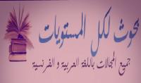 كتابة بحوث باللغة العربية و الفرنسية