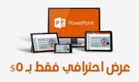 تحويل الورد word او ال PDF الى PowerPoint والعكس
