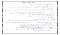 كتابة المقالات باللغة العربية وعمل أبحاث