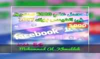 اضافة 5000 متابعه حقيقيه على الفيس بوك